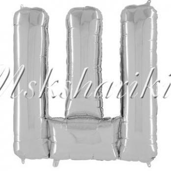 "Фольга БУКВА Ш 26"" Silver (Серебро)"
