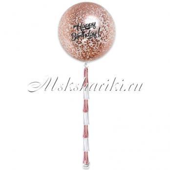 """Большой шар """"С конфетти розовое-золото,с надписью НР"""" на тассел"""