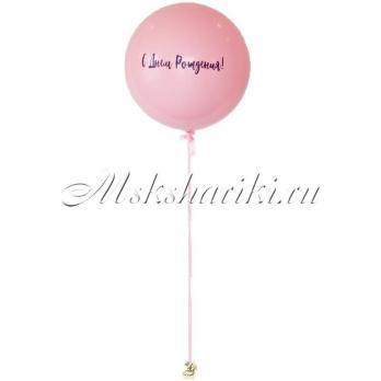 """Большой шар """"Нежно розовый с надписью, на атласной ленте"""""""