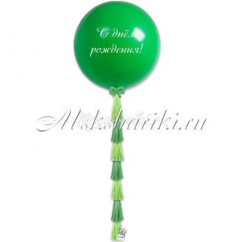 """Большой шар """"Зелёный с тассел микс+надпись"""""""