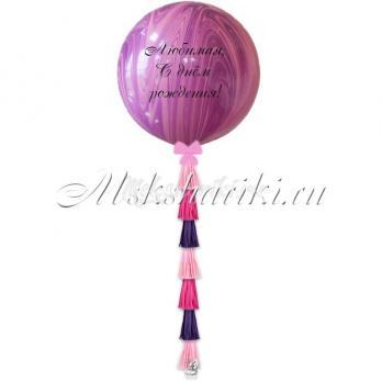 """Большой шар """"Агат розово-фиолетовый на тассел микс+надпись"""""""