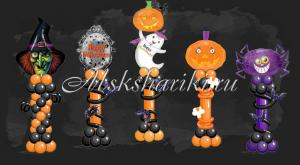 Набор стоек для хеллоуин