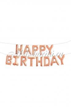 """Набор шаров-букв """"Happy Birthday"""", розовое золото"""