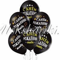 """Фонтан из шаров """"С днём рождения тебя"""" черные"""