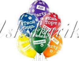"""Фонтан из шаров """"на день рождения с хештегом""""14дм-36см"""