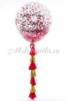 """Большой шар """"С конфетти красными+надпись на тассел гирлянде"""""""
