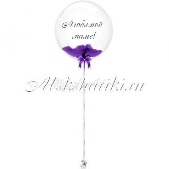 """Шар Bubble с перьями """"Фиолетовые на атласной ленте+надпись"""""""
