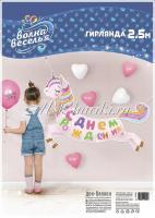 Гирлянда Волшебный единорог, С Днем Рождения!, Розовый, 100 см, 1 шт.ДБ