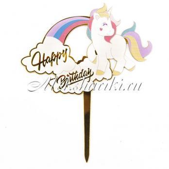Топпер в торт, Happy Birthday (радужный единорог), Золото, 1 шт ДБ