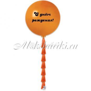 """Большой шар """"Оранжевый на тассел в цвет+надпись"""""""