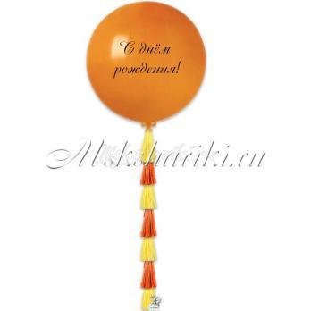 """Большой шар """"Оранжевый на тассел микс+надпись"""""""