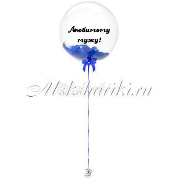 """Шар Bubble с перьями """"Синие на атласной ленте+надпись"""""""