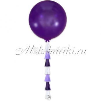 """Большой шар """"Тёмно фиолетовый на тассел микс"""""""