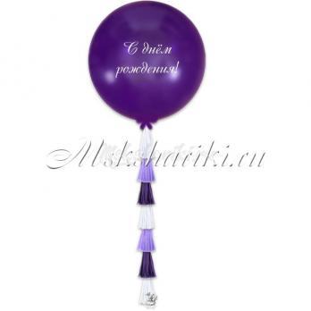"""Большой шар """"Тёмно фиолетовый на тассел микс+надпись"""""""