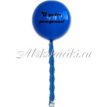 """Большой шар """"Синий  тассел в цвет+надпись"""""""