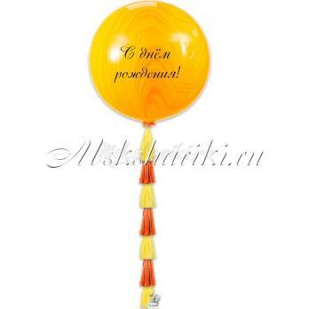 """Большой шар """"Агат жёлто-орнж+ надпись на тассел микс"""""""