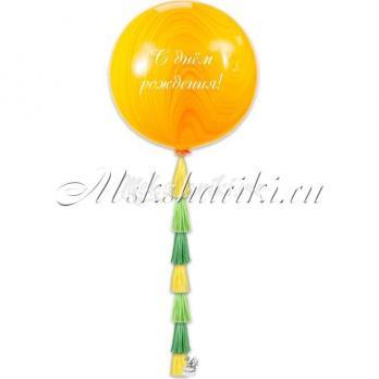 """Большой шар """"Агат жёлто-оранж на тассел микс+надпись"""""""