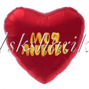 Шар (19''/48 см) Сердце, Моя Любовь (золотой глиттер)
