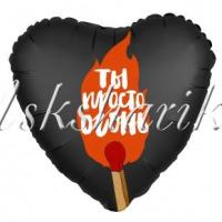 Шар (19''/48 см) Сердце, Ты просто огонь, Черный