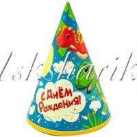 Колпаки, С Днем Рождения! (динозаврики), 6 шт